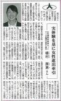 日刊建設新聞.jpg