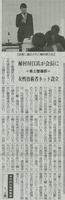 日刊青森建設工業新聞.jpg